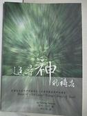 【書寶二手書T1/宗教_B3J】追尋神的禱告