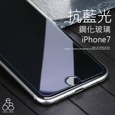 抗藍光 9H iPhone 7 / 8 鋼化玻璃 螢幕 保護貼 玻璃 貼 濾藍光 玻璃膜 鋼化 膜 鋼化貼 護眼