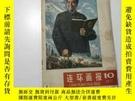 二手書博民逛書店罕見連環畫報1977—10Y383796