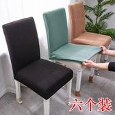 簡約連體彈力椅套家用酒店餐廳飯店通用餐椅套餐桌椅子套罩布藝