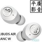 平廣 送袋 JLab JBUDS AIR ANC 白色 藍芽耳機 真無線 降噪 抗噪 環境音 台灣公司貨保一年