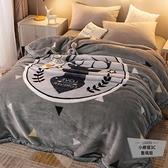 毛毯被子冬季加厚保暖珊瑚法蘭絨宿舍床單毯子[小檸檬3C數碼館]