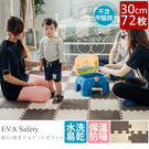 嬰兒爬行墊 地墊 止滑墊【Q0153-B】雙色配色巧拼30cm72入 MIT台灣製 完美主義