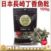 ◆MIX 米克斯◆ 長崎.丁香魚乾100g ,豐富天然DHA 、EPA 等營養素,貓咪最愛