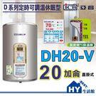 亞昌 D系列 DH20-V 儲存式電熱水器 【 定時可調溫休眠型 20加侖 直掛式 】不含安裝 區域限制