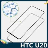 HTC U20 全屏弧面滿版鋼化膜 3D曲面玻璃貼 高清原色 防刮耐磨 防爆抗汙 螢幕保護貼