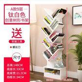 創意樹形書架落地簡約現代小書柜簡易桌上置物架經濟型學生省空間ZDXXQB