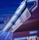 USB吸塵器 汽車吸塵器 車載強力車內專用大功率家用車用兩用USB接口無線充電 科技藝術館