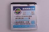 通海 防爆高容量 手機電池 HTC Touch Dual(P5500)
