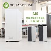 CELIA & PERAH M6 無線多聲道音響系統-2.1聲道-白色 藍牙音響 環繞音響 希利亞