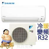 DAIKIN 大金 1對1 變頻冷暖 經典系列 RXP25HVLT / FTXP25HVLT