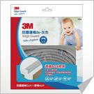 3M 兒童安全 9906 防護邊條2M-灰色