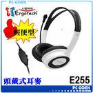 ☆軒揚pcgoex☆ 人因科技 Ergotech E255 輕便型 頭戴式耳機麥克風 耳罩式 音量可調節