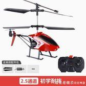 耐摔遙控飛機充電防撞小學生兒童男孩玩具搖空模型小型無人直升機 NMS漾美眉韓衣