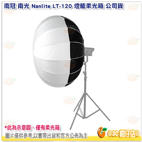 南冠 南光 Nanlite LT-120 燈籠柔光箱 公司貨 柔光罩 快收罩 保榮卡口 Forza 120cm 適用