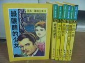 【書寶二手書T9/兒童文學_OQY】綠眼睛的少女_奇怪的屋子_消失的王冠等_共7本合售