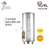 《喜特麗》JT-EH180D - 標準型儲熱式電熱水器 (80加侖)