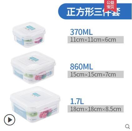 食品級保鮮盒微波爐專用加熱學生便當飯盒冰 - 風尚3C
