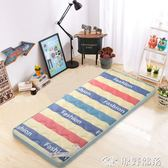床墊 床墊單人寢室上下鋪0.9m加厚墊被1.0米可折疊1.5m1.2m舍學生宿舍JD 原野部落
