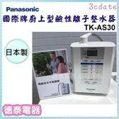【分期0利率】Panasonic【TK-AS30】國際牌廚上型鹼性離子整水器【德泰電器】