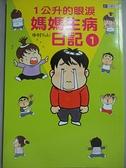 【書寶二手書T8/漫畫書_CCY】1公升的眼淚:媽媽生病日記1_中村Yuki