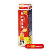 小兒利撒爾 綜合維生素發泡錠20粒(檸檬口味)【全成藥妝】