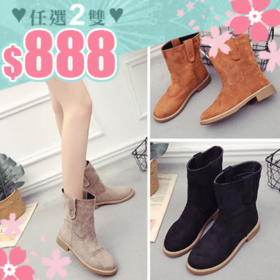 任選2雙888牛仔靴韓版素色絨面低跟靴中筒靴牛仔靴【02S7436】