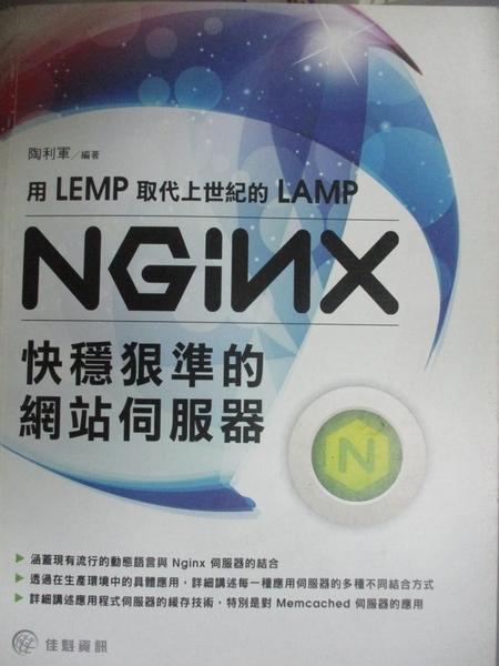 【書寶二手書T4/電腦_XCO】用LEMP取代上世紀的LAMP:NginX快穩狠準的網站伺服器_陶利軍
