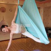 空中瑜珈吊床 名艦高空飛翔飛人瑜伽吊床吊繩瑜珈吊帶伸展帶彈力床 卡菲婭