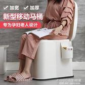 坐便器 可行動馬桶孕婦舒適坐便器便攜式痰盂家用成人老人尿桶尿盆加厚 1995生活雜貨NMS