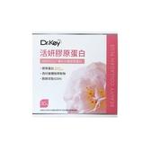 Dr.Key 活妍膠原蛋白(30包/盒)