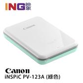 【24期0利率】Canon iNSPiC PV-123A 迷你相片印表機 薄荷綠色 佳能公司貨 印相機 適用ZINK相紙