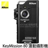 NIKON Key Mission 80 運動攝影機 黑色 (24期0利率 免運 公司貨)  防水防摔 LCD觸控螢幕