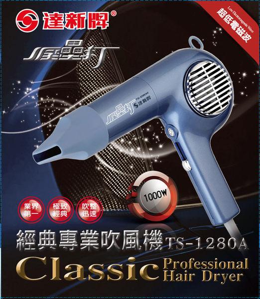 快速出貨★免運費 達新牌專業吹風機 單支 (TS-1280A)