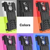 【SZ35】sony Xperia XA2手機殼 铠甲炫紋二合一支架 XA2全包防摔保護殼