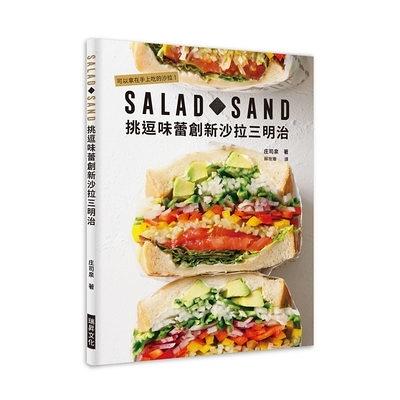 SALAD SAND挑逗味蕾創新沙拉三明治(可以拿在手上吃的沙拉)