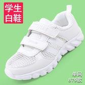白色運動鞋白鞋鏤空小學生透氣跑步鞋