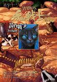 (二手書)貓戰士二部曲新預言之五:黃昏戰爭