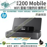 HP Officejet 200 Mobile Printer行動印表機