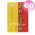 ◆共60粒優惠價◆【台糖牛樟芝菌絲體蜆錠...