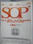 【書寶二手書T5/行銷_HJA】SOP+SOP上再加一點用心,天下無敵_江緯辰