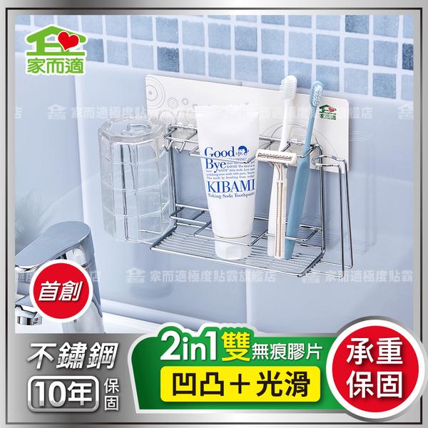 〔時時樂-免運↘499〕03/29 22點開始 新升級304不鏽鋼 大牙刷架 家而適 漱口杯架