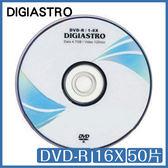 DigiAstro DVD-R 16X 50片 人情片 DVD 光碟