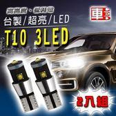 車的LED系列 3LED 15W 白光 T10款 (兩入組)