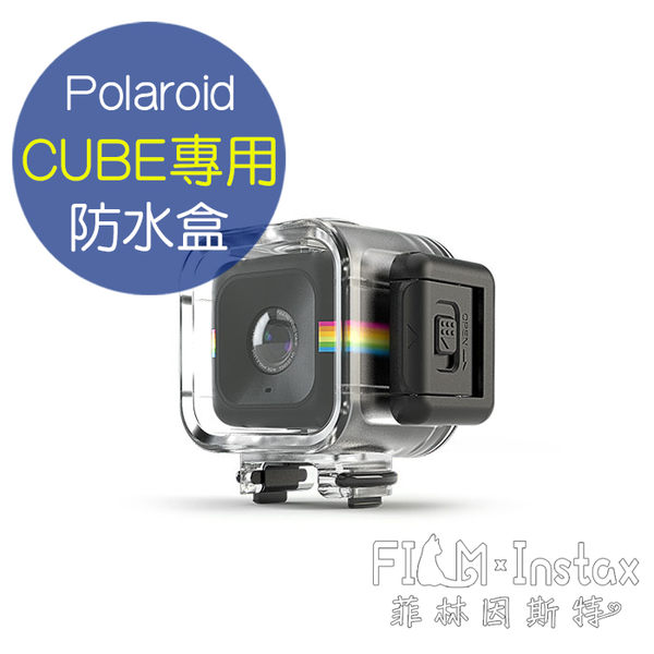 【菲林因斯特】Polaroid CUBE 防水盒 Waterproof Case // 寶麗萊 迷你運動攝影機 配件