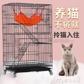 寵物籠貓籠子家用貓別墅清倉二層三層室內超大自由空間貓窩貓舍貓咪 麥吉良品YYS