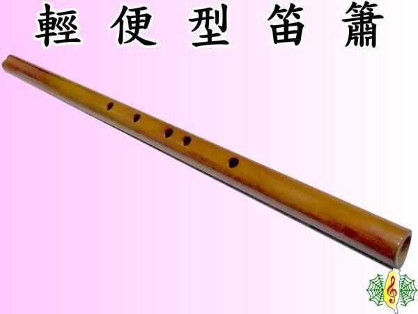 [網音樂城] 洞簫 南簫 短簫 台製 台灣製造 輕便型 C調 笛簫 ( C調 D調 )