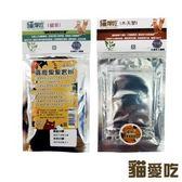 【貓愛吃】虫癭果果實粉-1g/3包入*3包組(D632A25-1)