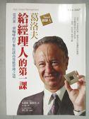 【書寶二手書T4/財經企管_GRZ】葛洛夫給經理人的第一課_安德魯.葛洛夫