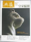 【書寶二手書T1/雜誌期刊_YKF】典藏古美術_324期_皇家匾額